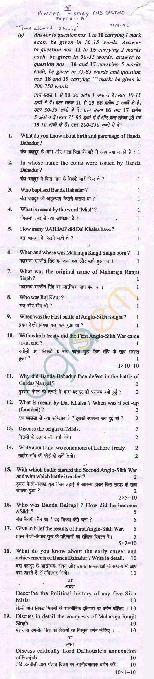 PSEB Sample Paper for Class 10 Punjab History and Culture