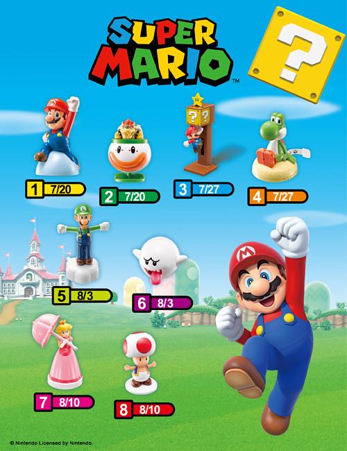 麥當勞 歡樂兒童餐 「超級瑪利歐」又推出新款了啊!!
