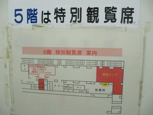 姫路競馬場の特観席図