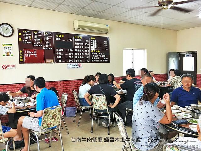 台南牛肉餐廳 輝哥本土牛肉爐 3