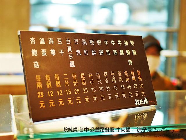 段純貞 台中 公益路餐廳 牛肉麵 9