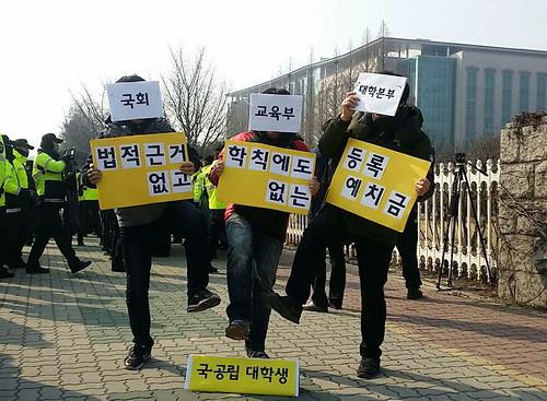 20150205_기성회비 기자회견