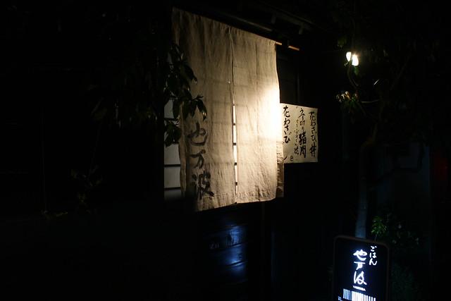 2014-03-31_00555_伊豆稜線トレイル.jpg