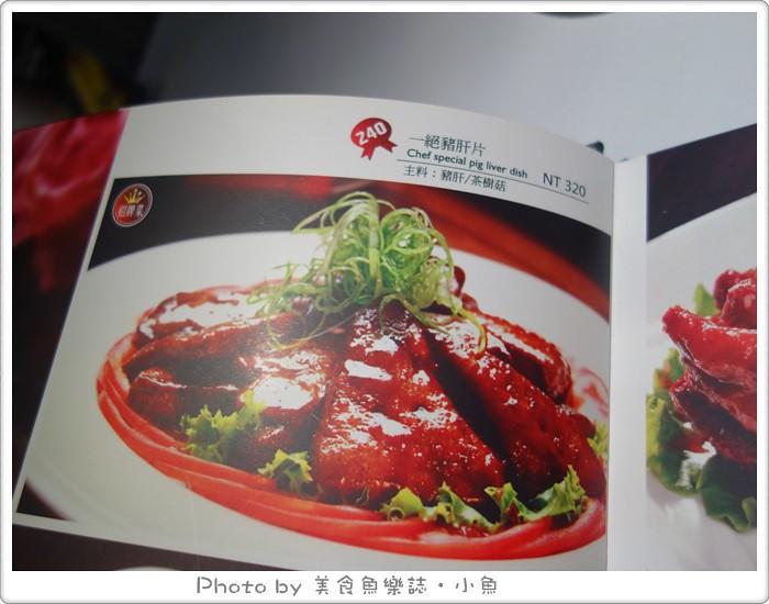 【台北內湖】鳥窩窩私房菜 @魚樂分享誌