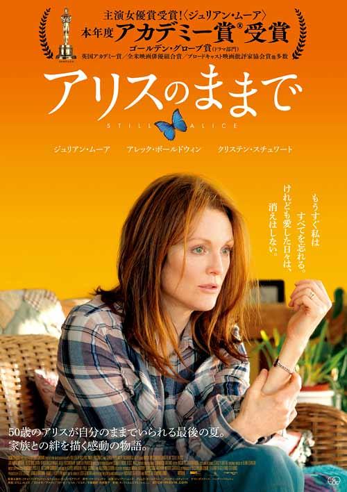 映画『アリスのままで』日本版ポスター