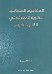 المفاهيم المفتاحية لنظرية المعرفة في القرآن الكريم