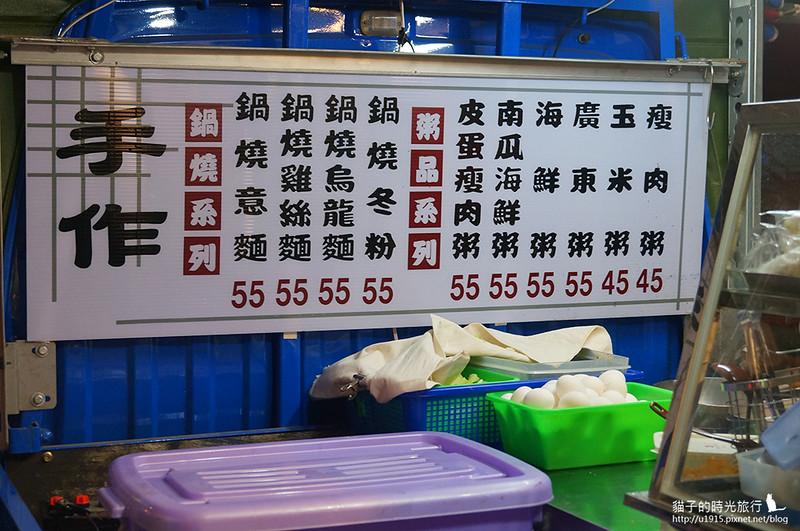 雲林縣虎尾鎮_手作鍋燒意麵粥品專賣店