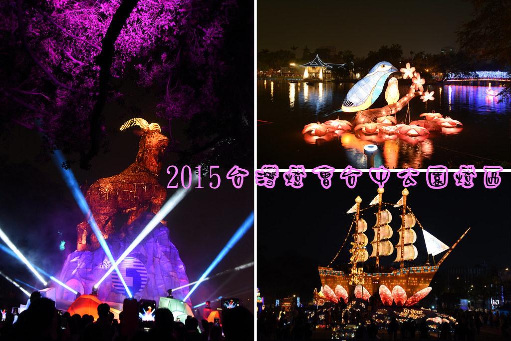 2015台灣燈會台中公園燈區
