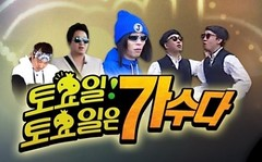 Documentary Special - Saturday Saturday is Infinity Challenge
