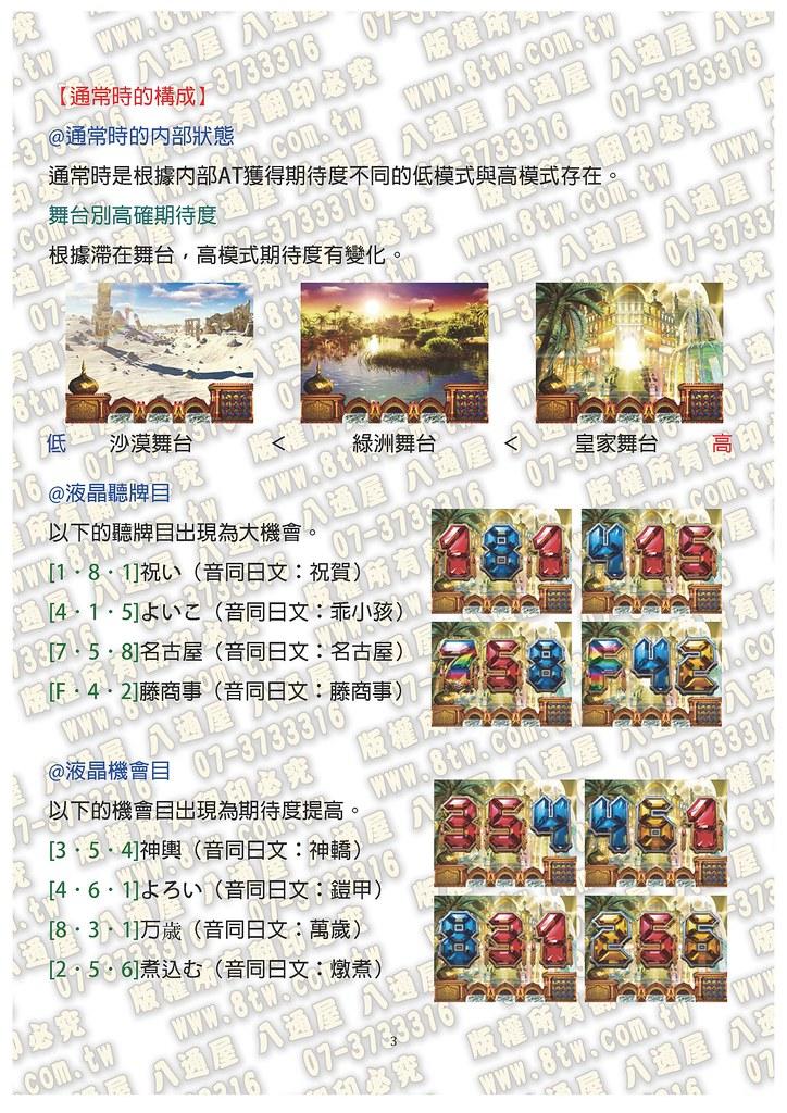 S0241AREDDIN(阿雷丁)  中文版攻略_Page_04