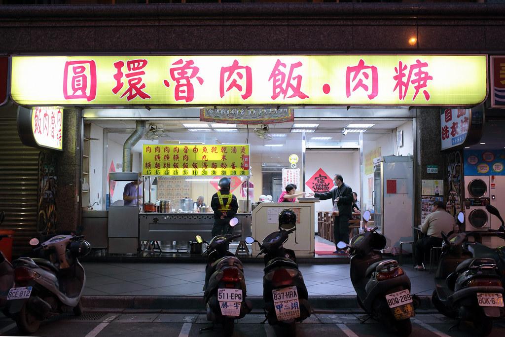 20141125大同-圓環魯肉飯 (1)