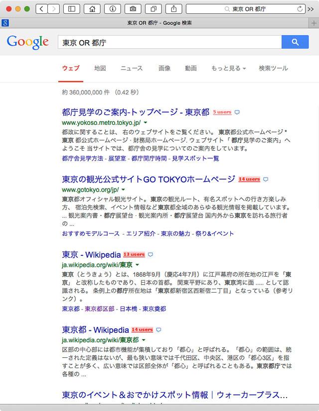 東京 OR 都庁で検索