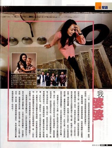 《東周》2015.01.21_3