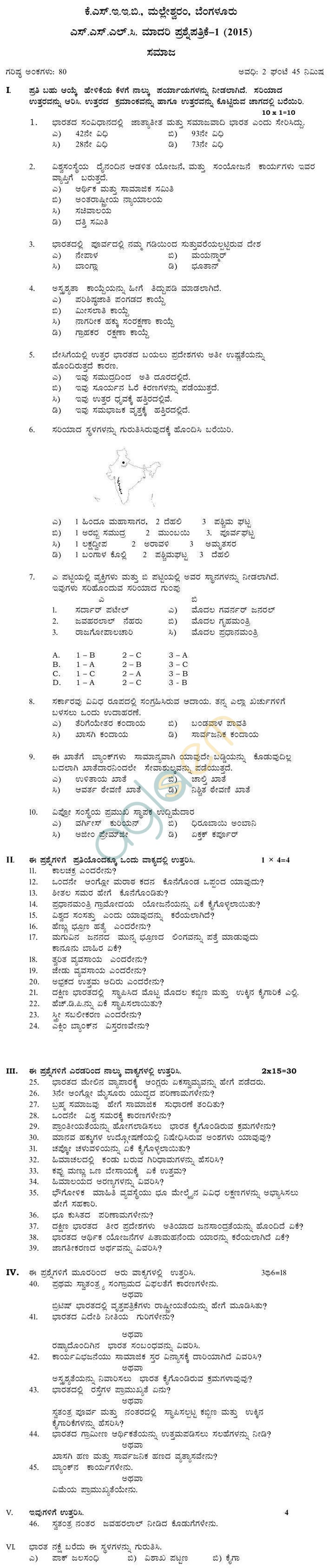 Karnataka board sslc model question papers 2015 for social science karnataka board sslc model question papers 2015 for social science malvernweather Image collections