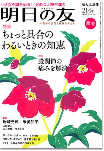 2月5日(木)発売「明日の友 3月号」に掲載!