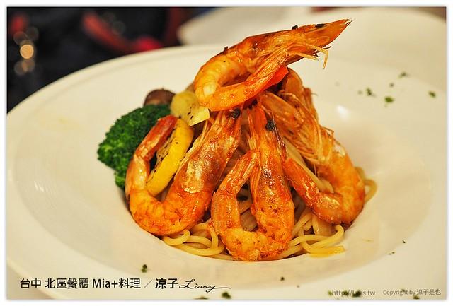 台中 北區餐廳 Mia+料理 29