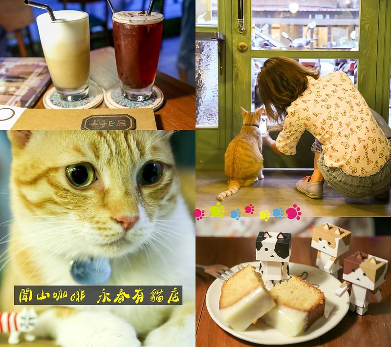 聞山咖啡 永春有貓店【台北咖啡館】聞山咖啡 永春有貓店,台北信義區貓咪咖啡館,不限時,有網路,部份座位有插座