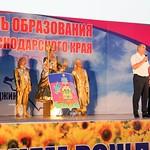 В Геленджике отмечают День образования Краснодарского края