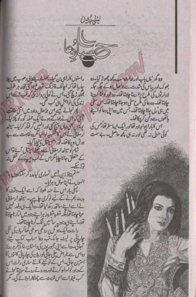 Hisar e Dua is a very well written complex script novel which depicts normal emotions and behaviour of human like love hate greed power and fear, writen by Lubna Jadoon , Lubna Jadoon is a very famous and popular specialy among female readers