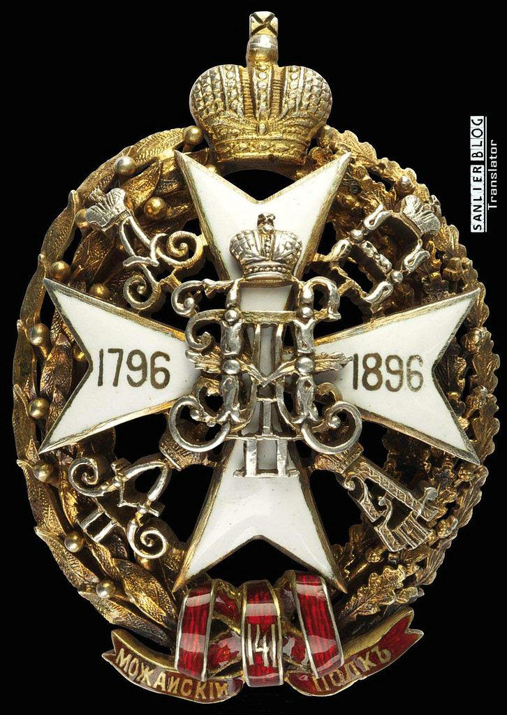 俄罗斯帝国军徽37