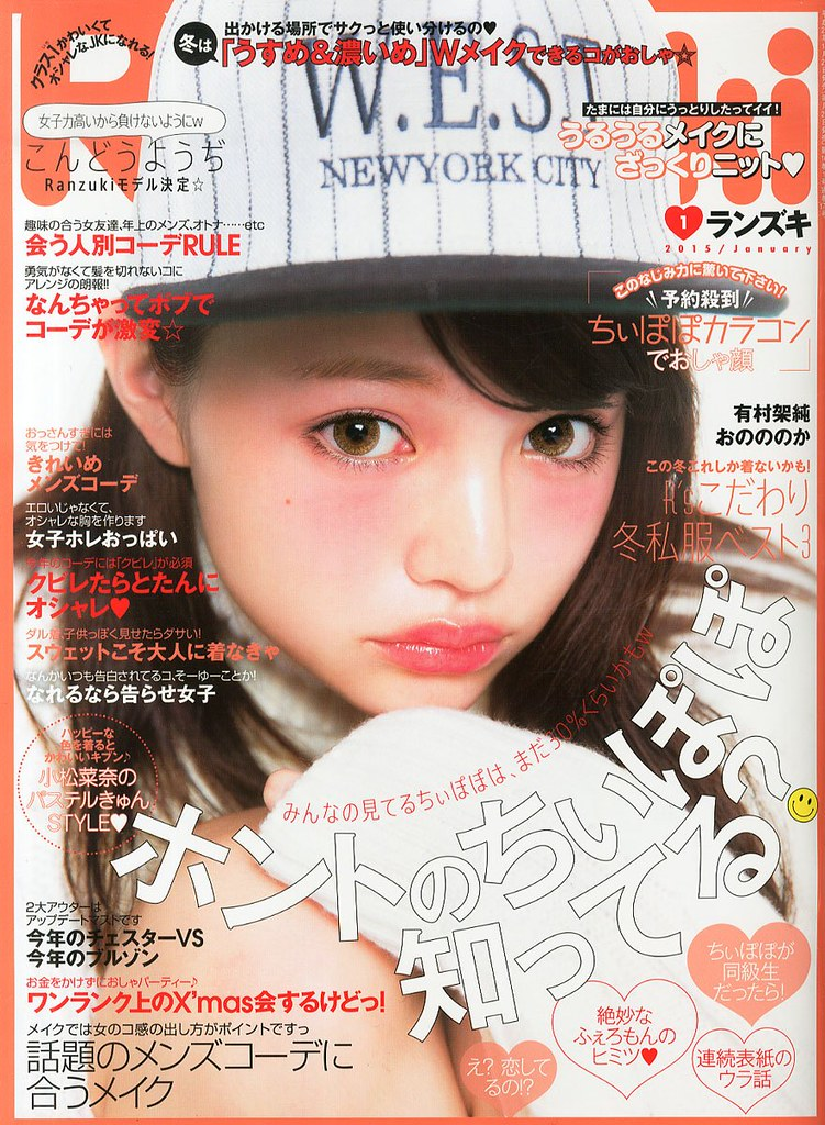 Japanese Fashion Magazines January 2015