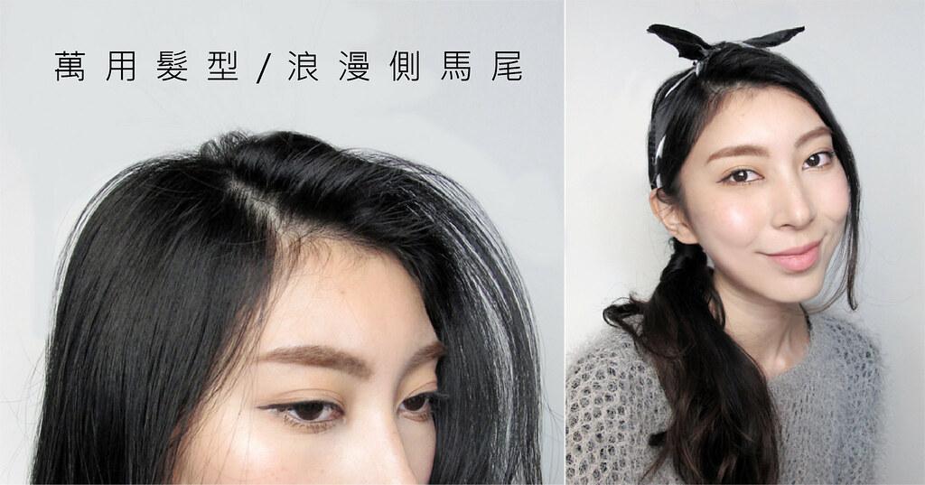 頭巾 髮帶 浪漫 髮型 教學