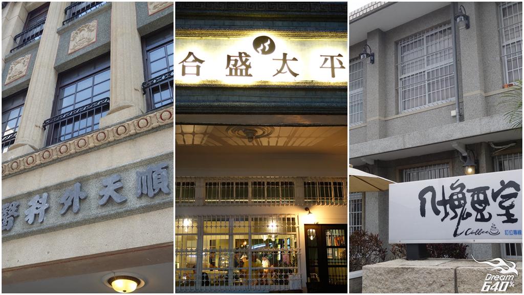 台灣3家百年醫院改建的咖啡館,來掛號喝咖啡:合盛太平、保安捌肆、八塊畫室