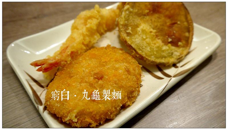 丸龜製麵 09