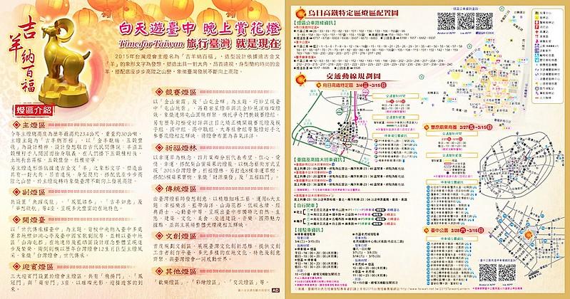 2015台灣燈會-大DM_中文反面