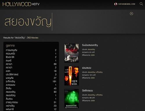 การค้นหาหนังของ Hollywood HDTV