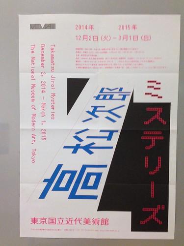 TAKAMATSU Jiro: mysteries Poster