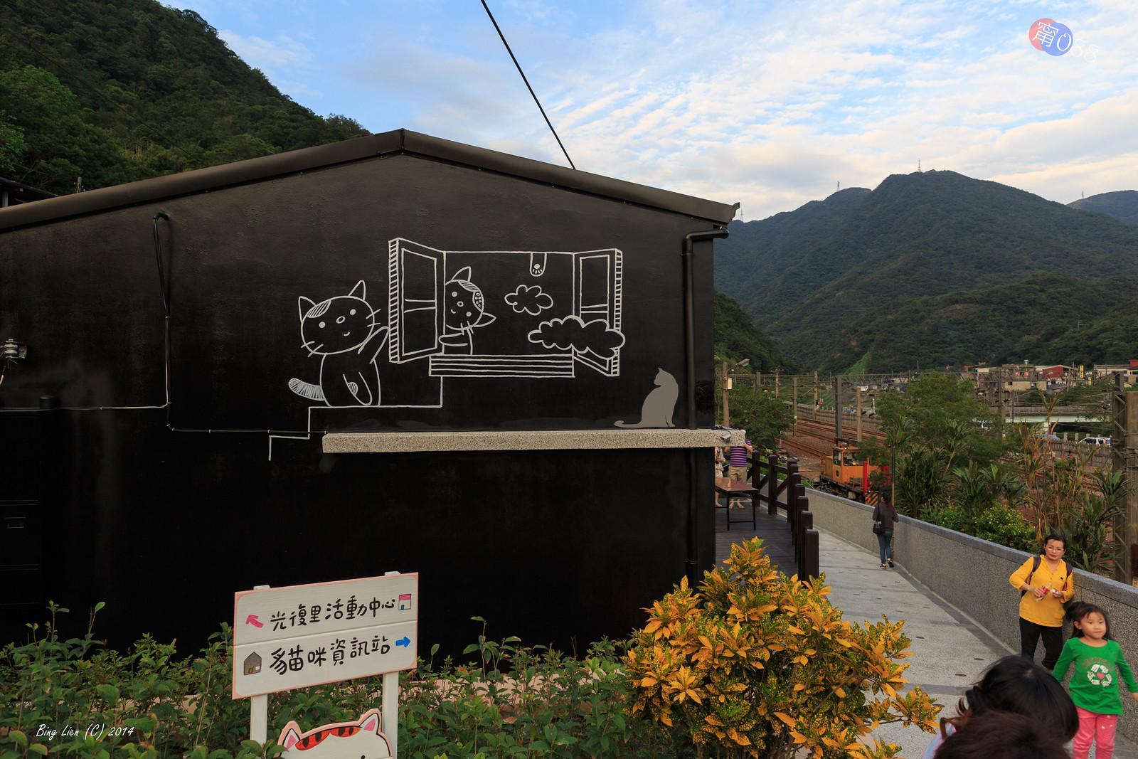 2014 猴硐‧貓咪節 (2) 走走逛逛去