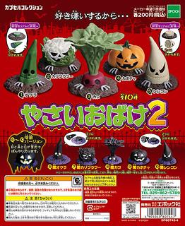 長臉的蔬菜好恐怖!長臉的蔬菜好恐怖! EPOCH 蔬菜妖怪2  やさいおばけ2