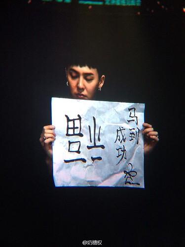 BIGBANG VIP Event Beijing 2016-01-01 奶糖权 (1)