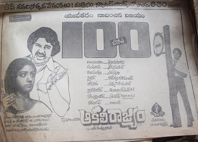 Aakali Rajyam 100