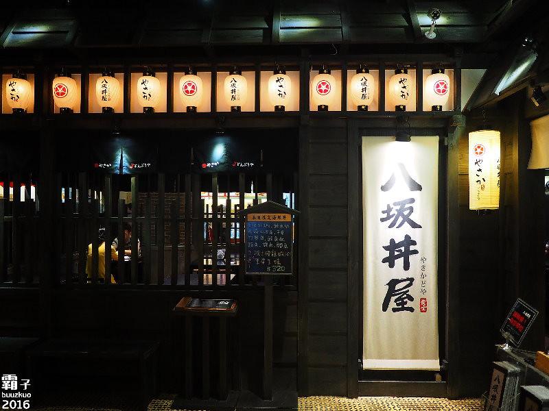 29923738674 8e3db86ac9 b - 八坂丼屋,大遠百內優於美食街的丼飯專賣店~