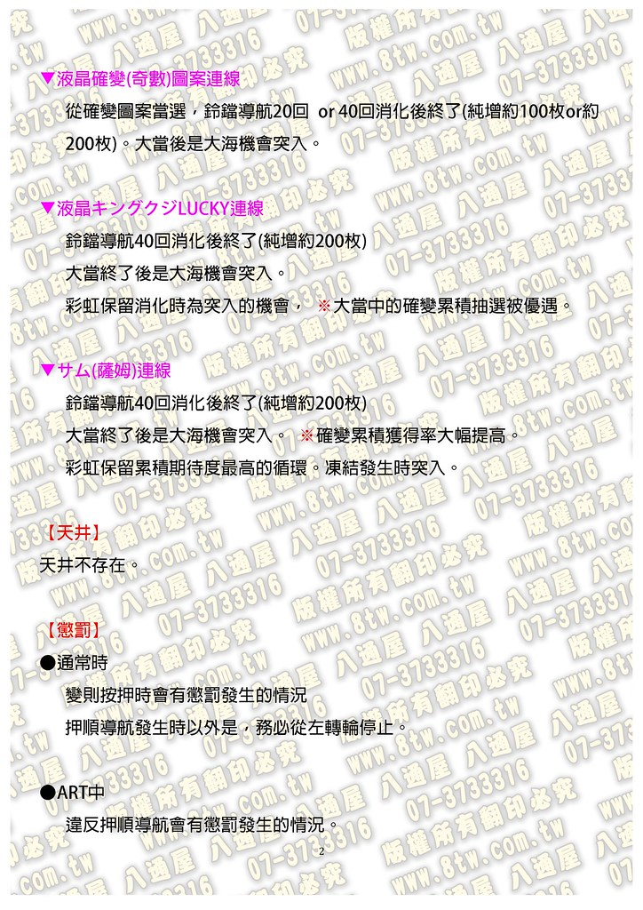 S0241大海物語T-ARA  中文版攻略_Page_03