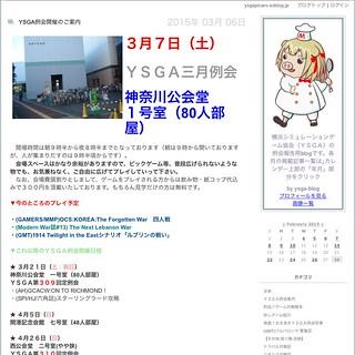 YSGA(横浜シミュレーションゲーム協会)