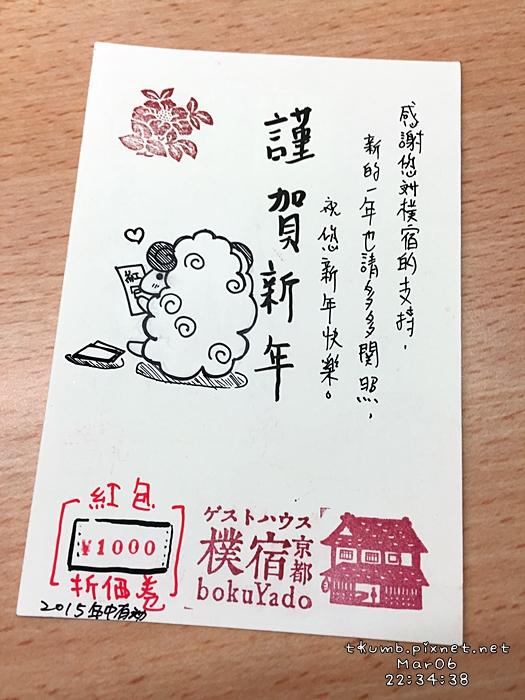 2015-03-06 22.34.38.JPG