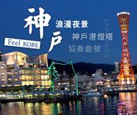 日本旅遊 神戶