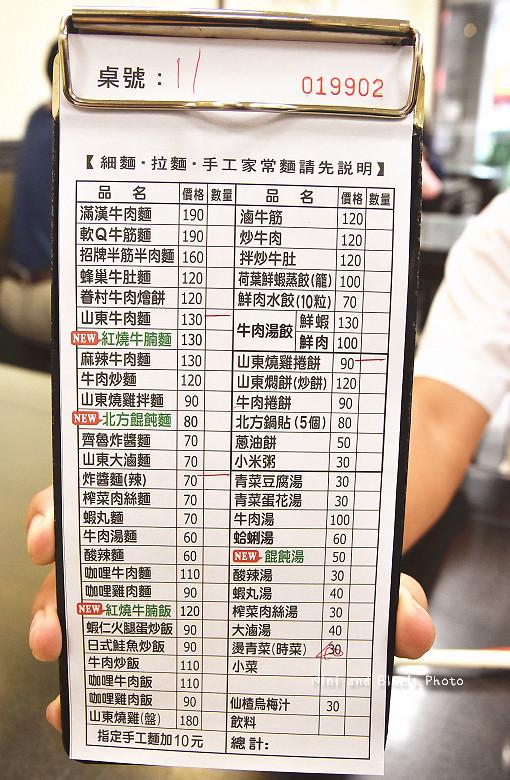 台中公益路平價美食小吃餐廳山東餃子麵食館01
