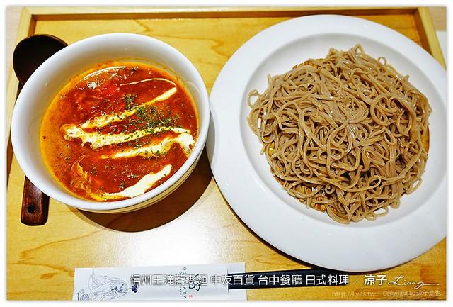 信州王滝蕎麥麵 中友百貨 台中餐廳 日式料理 17