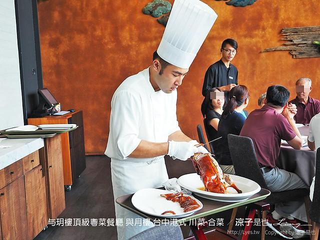 与玥樓頂級粵菜餐廳 與月樓 台中港式 川菜 合菜 56
