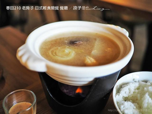 春田210 老房子 日式輕食簡餐 餐廳 36