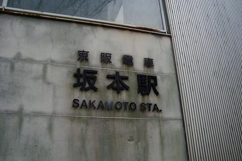 2014/11 京阪大津線 坂本駅