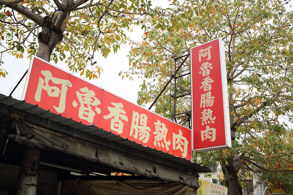 20150223-2台南-阿魯香腸熟肉 (1)