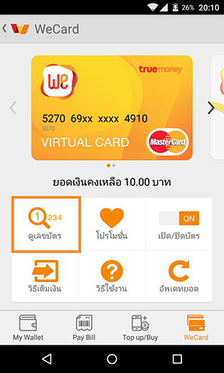 WeCard by True