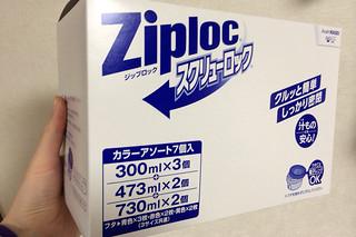 Ziplocスクリューロックセット