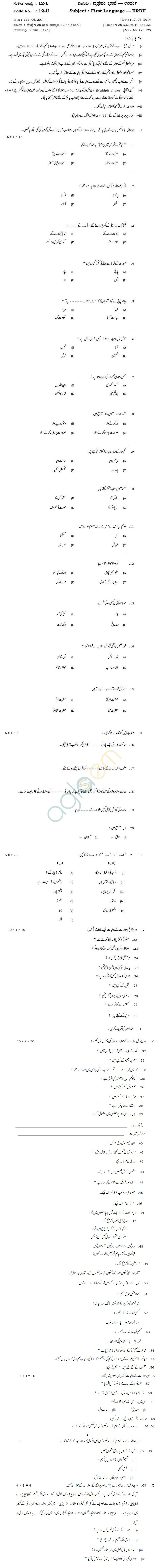Karnataka SSLC Solved Question Paper June 2014 - Urdu