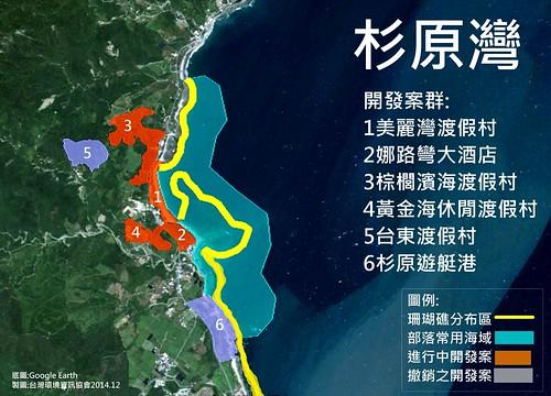 杉原灣開發案地圖;圖片提供:地球公民基金會。